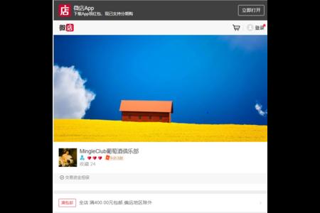 The online Mingle Shop